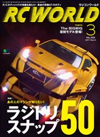 RC WORLD 2017年3月号 No.255