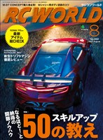RC WORLD 2017年8月号 No.260
