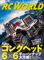 RC WORLD 2017年12月号 No.264