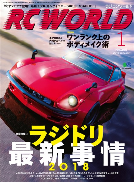 RC WORLD 2018年1月号 No.265