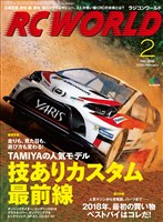 RC WORLD 2018年2月号 No.266
