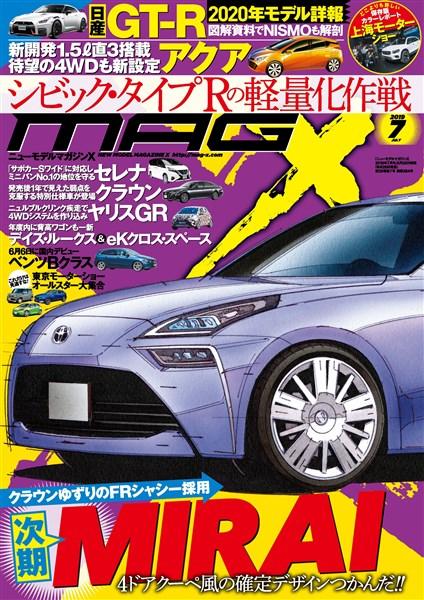 ニューモデルマガジンX 2019年7月号