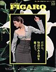 フィガロジャポン(madame FIGARO japon) 2021年10月号