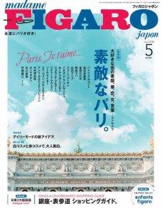 フィガロジャポン(madame FIGARO japon) 2016年5月号