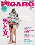 フィガロジャポン(madame FIGARO japon) 2017年6月号