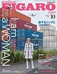 フィガロジャポン(madame FIGARO japon) 2017年10月号