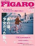 フィガロジャポン(madame FIGARO japon) 2017年12月号