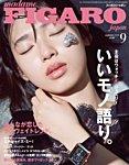 フィガロジャポン(madame FIGARO japon) 2018年9月号