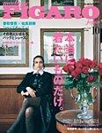 フィガロジャポン(madame FIGARO japon) 2018年10月号