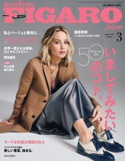 フィガロジャポン(madame FIGARO japon) 2019年3月号