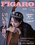 フィガロジャポン(madame FIGARO japon) 2019年9月号