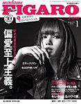 フィガロジャポン(madame FIGARO japon) 2020年1月号