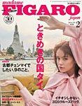 フィガロジャポン(madame FIGARO japon) 2020年2月号
