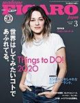 フィガロジャポン(madame FIGARO japon) 2020年3月号