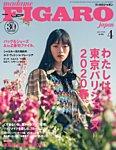 フィガロジャポン(madame FIGARO japon) 2020年4月号