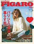 フィガロジャポン(madame FIGARO japon) 2020年5月号