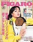 フィガロジャポン(madame FIGARO japon) 2020年6月号