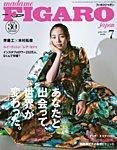 フィガロジャポン(madame FIGARO japon) 2020年7月号