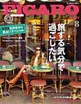 フィガロジャポン(madame FIGARO japon) 2020年8月号