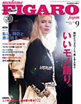 フィガロジャポン(madame FIGARO japon) 2020年9月号