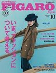 フィガロジャポン(madame FIGARO japon) 2020年10月号