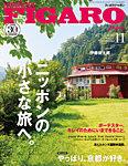 フィガロジャポン(madame FIGARO japon) 2020年11月号