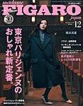 フィガロジャポン(madame FIGARO japon) 2020年12月号