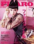 フィガロジャポン(madame FIGARO japon) 2021年4月号