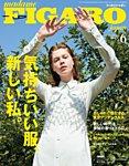 フィガロジャポン(madame FIGARO japon) 2021年6月号