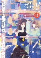 ガレット No.14