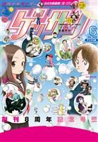 ゲッサン 2017年6月号(2017年5月12日発売)