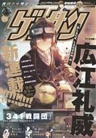 ゲッサン 2019年7月号(2019年6月12日発売)