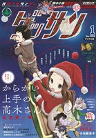 ゲッサン 2020年1月号(2019年12月12日発売)