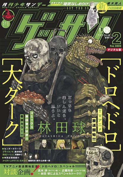 ゲッサン 2020年2月号(2020年1月11日発売)