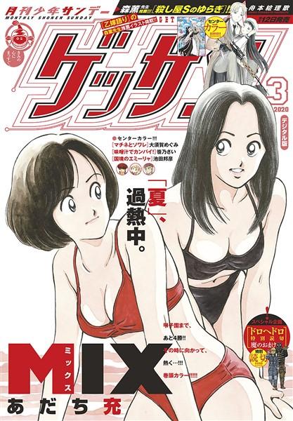 ゲッサン 2020年3月号(2020年2月12日発売)