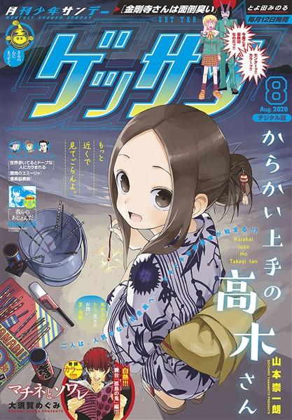 ゲッサン 2020年8月号(2020年7月11日発売)