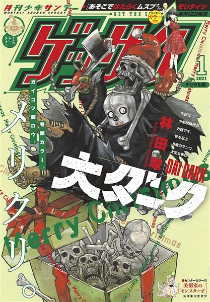 ゲッサン 2021年1月号(2020年12月11日発売)