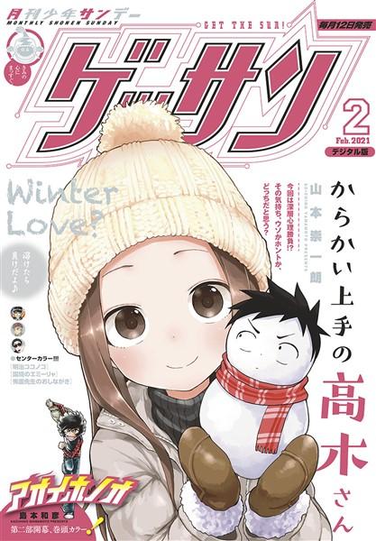 ゲッサン 2021年2月号(2021年1月12日発売)