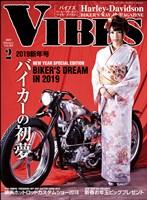 VIBES 2019年2月号