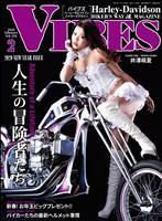 VIBES 2020年2月号