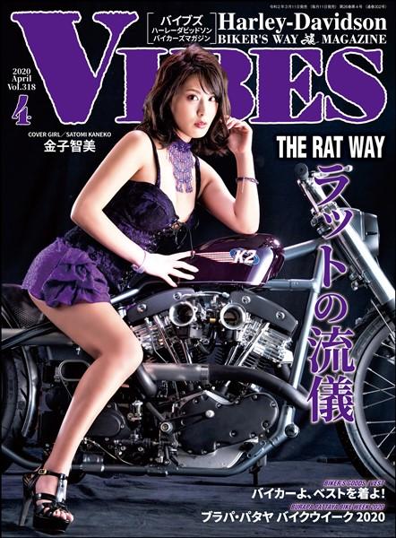 VIBES 2020年4月号