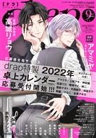 drap 2021年09月号