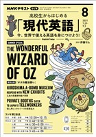 NHKラジオ 高校生からはじめる「現代英語」  2021年8月号