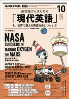 NHKラジオ 高校生からはじめる「現代英語」  2021年10月号