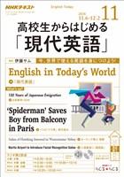 NHKラジオ 高校生からはじめる「現代英語」  2018年11月号