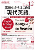 NHKラジオ 高校生からはじめる「現代英語」  2018年12月号
