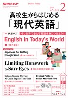 NHKラジオ 高校生からはじめる「現代英語」  2019年2月号