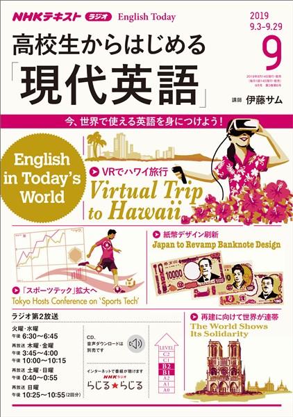 NHKラジオ 高校生からはじめる「現代英語」  2019年9月号