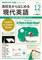 NHKラジオ 高校生からはじめる「現代英語」  2019年12月号