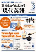 NHKラジオ 高校生からはじめる「現代英語」  2020年3月号